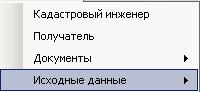 isxod_menu