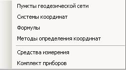 isxod_menu1